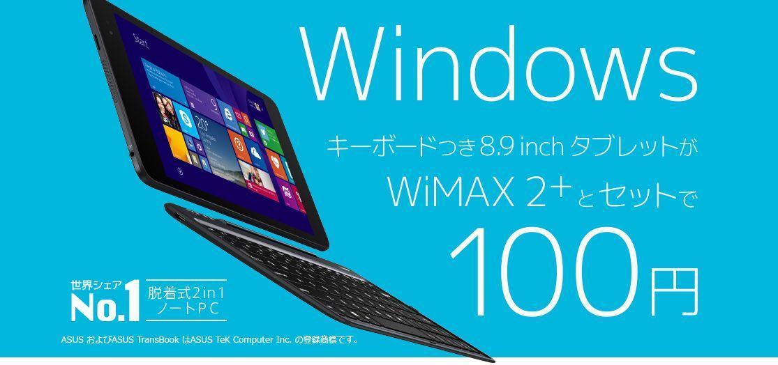 GMOとくとくBB WiMAX TransBook Chi