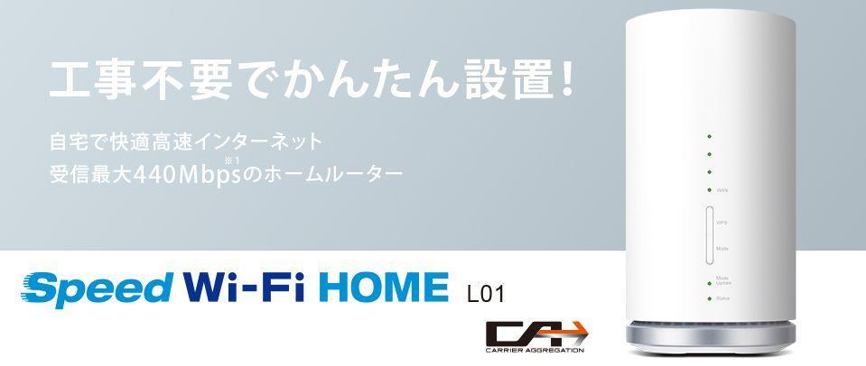 HUAWEI Speed Wi-Fi HOME L01