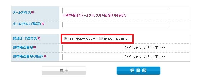 Try WiMAX SMS認証に対応
