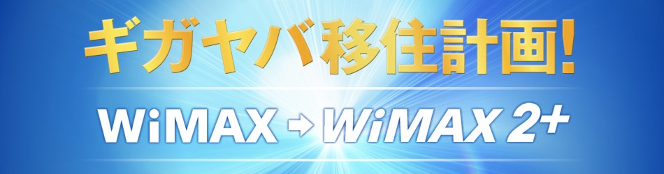 cropped-wimax_02.jpg