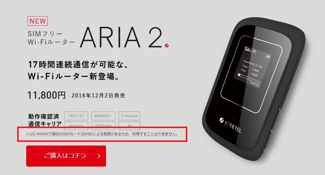 FREETEL ARIA2 WiMAX2+利用不可