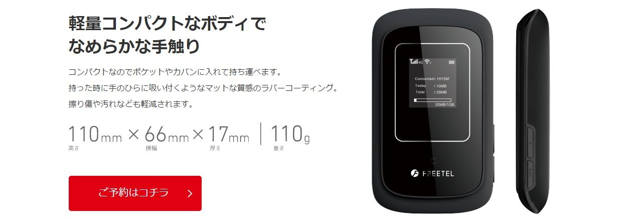 WiMAX2+が使えるFREETEL ARIA2