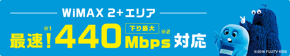 WiMAX2+下り最大440Mbpsエリア情報