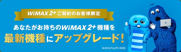 WiMAX2+ アップグレードサービス