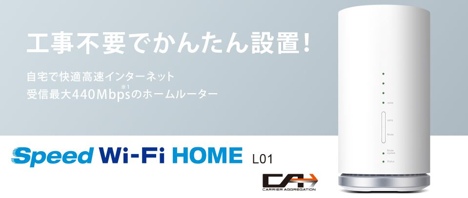 HUAWEI Speed Wi-Fi HOME L01