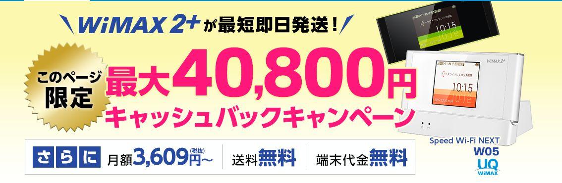 GMOとくとくBB WiMAX 3月キャッシュバックキャンペーン