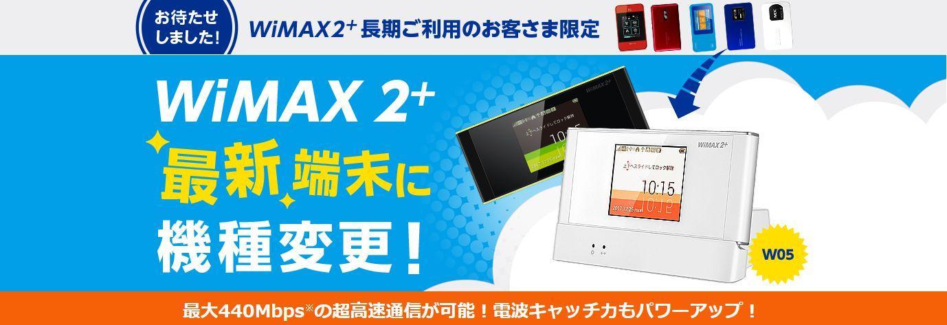 GMOとくとくBB WiMAX2+機種変更サービス