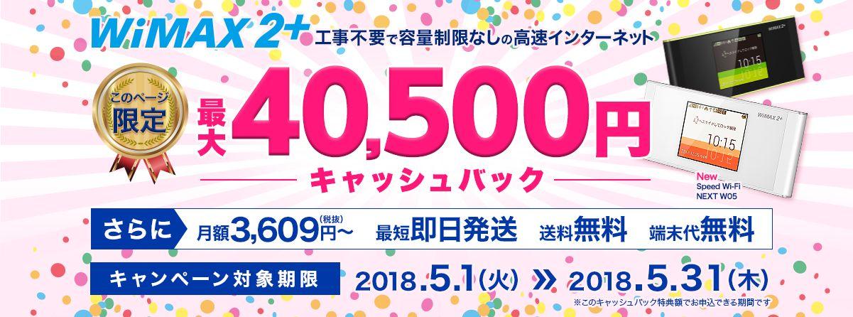 GMOとくとくBB WiMAXキャッシュバックキャンペーン 最大40,500円キャッシュバック