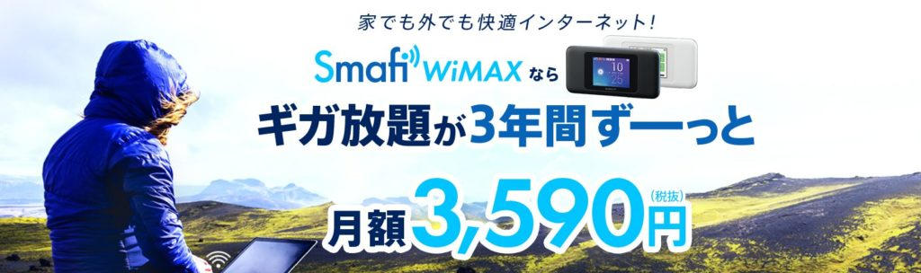 Smafi WiMAX ずっと3,590円の月額割引キャンペーン