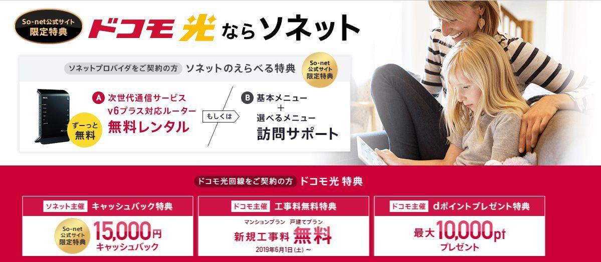 So-net for ドコモ光キャッシュバックキャンペーン