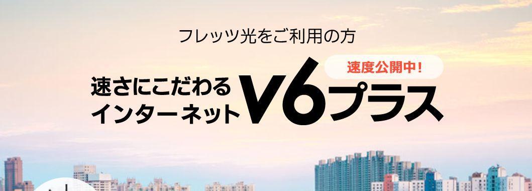 V6プラスインターネット