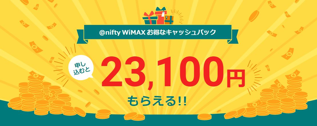 @nifty WiMAX 23,100円キャッシュバックキャンペーン