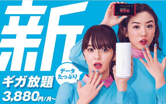 WiMAX 2+ 新「ギガ放題」を提供開始 - ずーっと月額3,880円で月間データ容量上限なし -