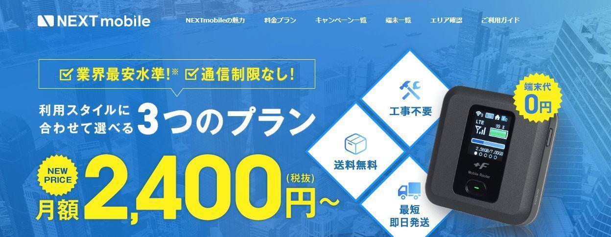 ネクストモバイル「月額3,100円でソフトバンク高速回線が使い放題」