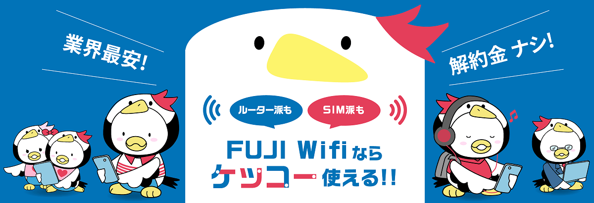 FUJI WiFiとFUJI SIM