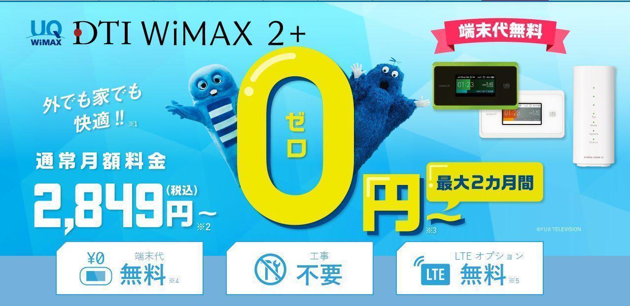 DTI WiMAX 最大2か月間0円キャンペーン