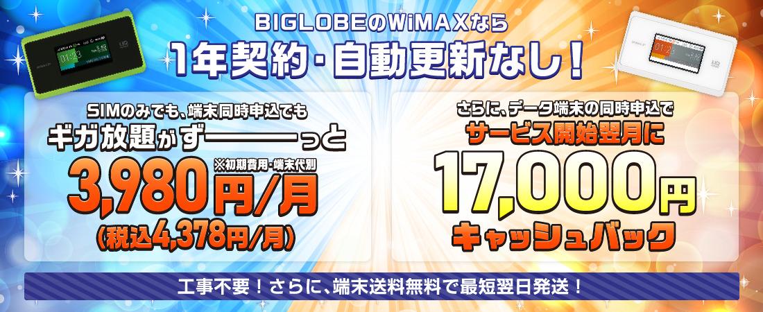 BIGLOBE WiMAX 1年プラン登場!端末不要のSIMだけ契約もOK!
