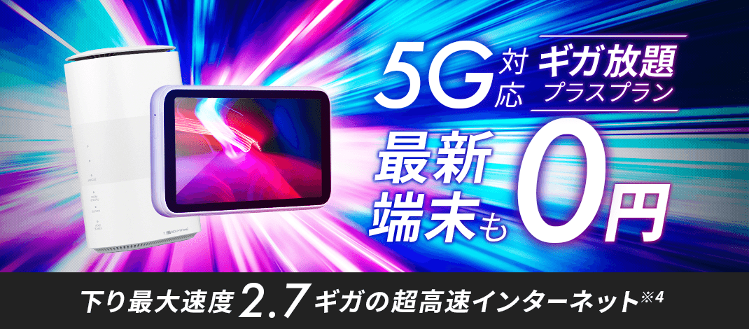 Broad WiMAX 5G対応「ギガ放題プラスプラン」