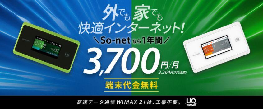 So-net WiMAX 月額割引キャンペーン